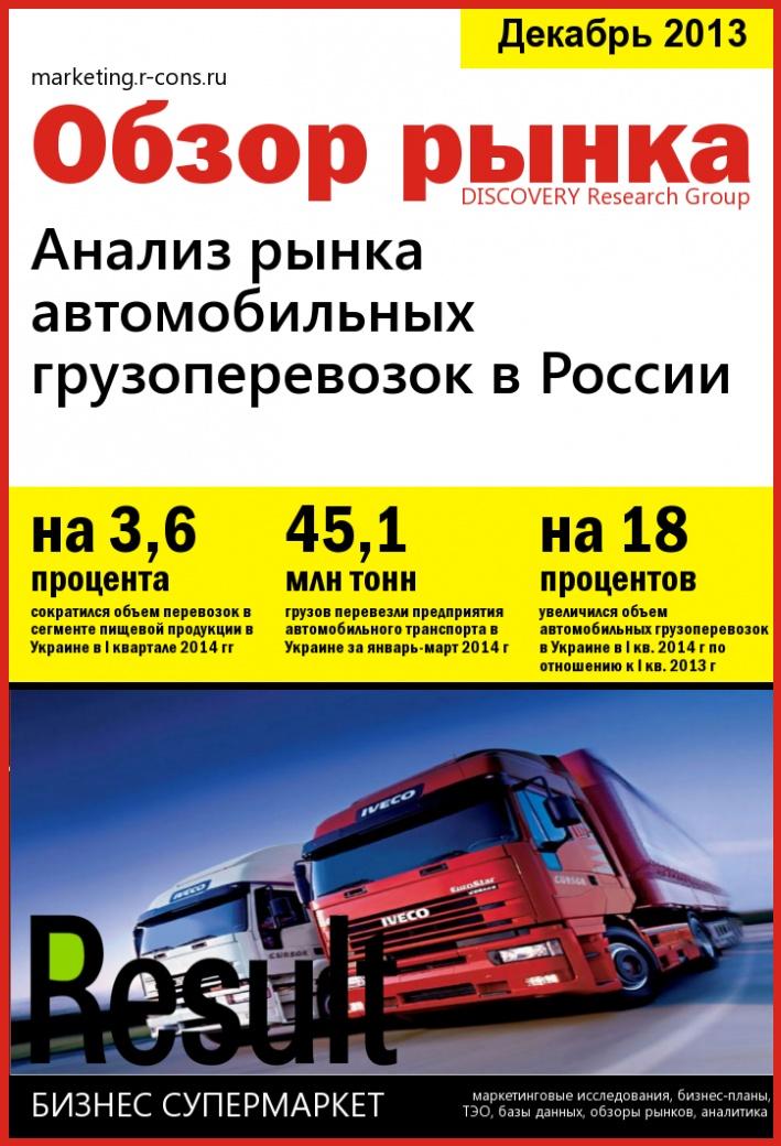 Анализ рынка автомобильных грузоперевозок в России style=